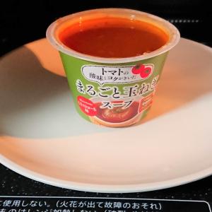 【カルディ】「まるごと玉ねぎスープ」はとろとろ玉ねぎが超美味な贅沢スープ♡低カロリーなのもうれしい♪