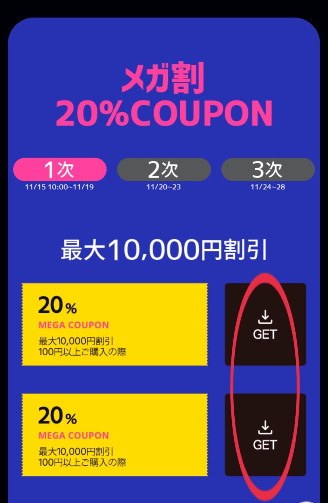 割 qoo10 メガ Qoo10、10日間限定「20%メガ割」を開催! (2021年3月1日)