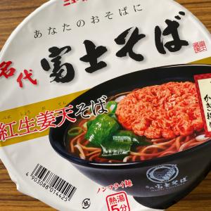 あの【名代富士そば】がカップ麺に!人気メニュー「紅生姜天そば」の味を完全再現!?