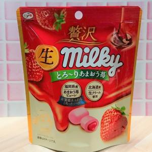 【不二家】「贅沢生ミルキー とろーりあまおう苺」は濃厚な味わいで食べてると幸せな気分になれる♡