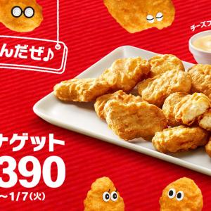 【マクドナルド】チキンマックナゲット15ピースが期間限定で30%オフの390円に!?