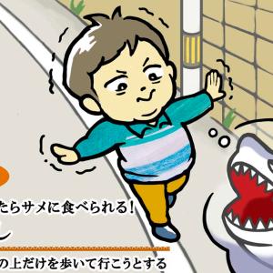 落ちたら大変なことになる!子どもは白い線の上しか歩かない【育児あるある図鑑File.45】