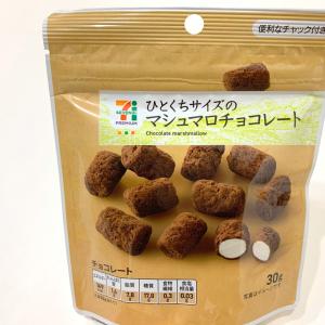 【セブン】隠れた人気商品「ひとくちサイズのマシュマロチョコレート」って知ってる?