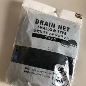 【セリア】のストッキングタイプの「水切りネット」になんとブラックが登場!