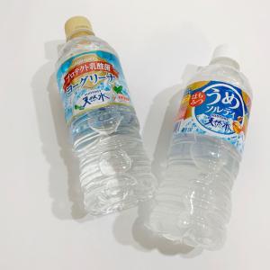 乾燥しやすい冬の水分補給にはサントリー「天然水シリーズ」がおすすめ!?実際に飲んでみた!