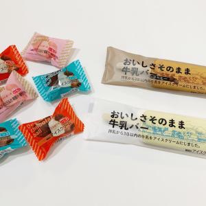 """【セブン】で""""シャトレーゼのアイス""""が買える!?牛乳バーとデザートショコラボールにハマる人続出中!"""