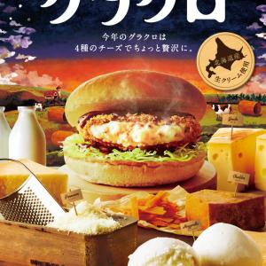 【コメダ珈琲店】新作バーガー「グラクロ」が登場!ホワイトソース×4種のチーズの贅沢な味わい♡