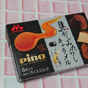 【ピノ】の新作「焦がしみたらしキャラメル」が登場!日本料理の名店が監修した味に超期待♡