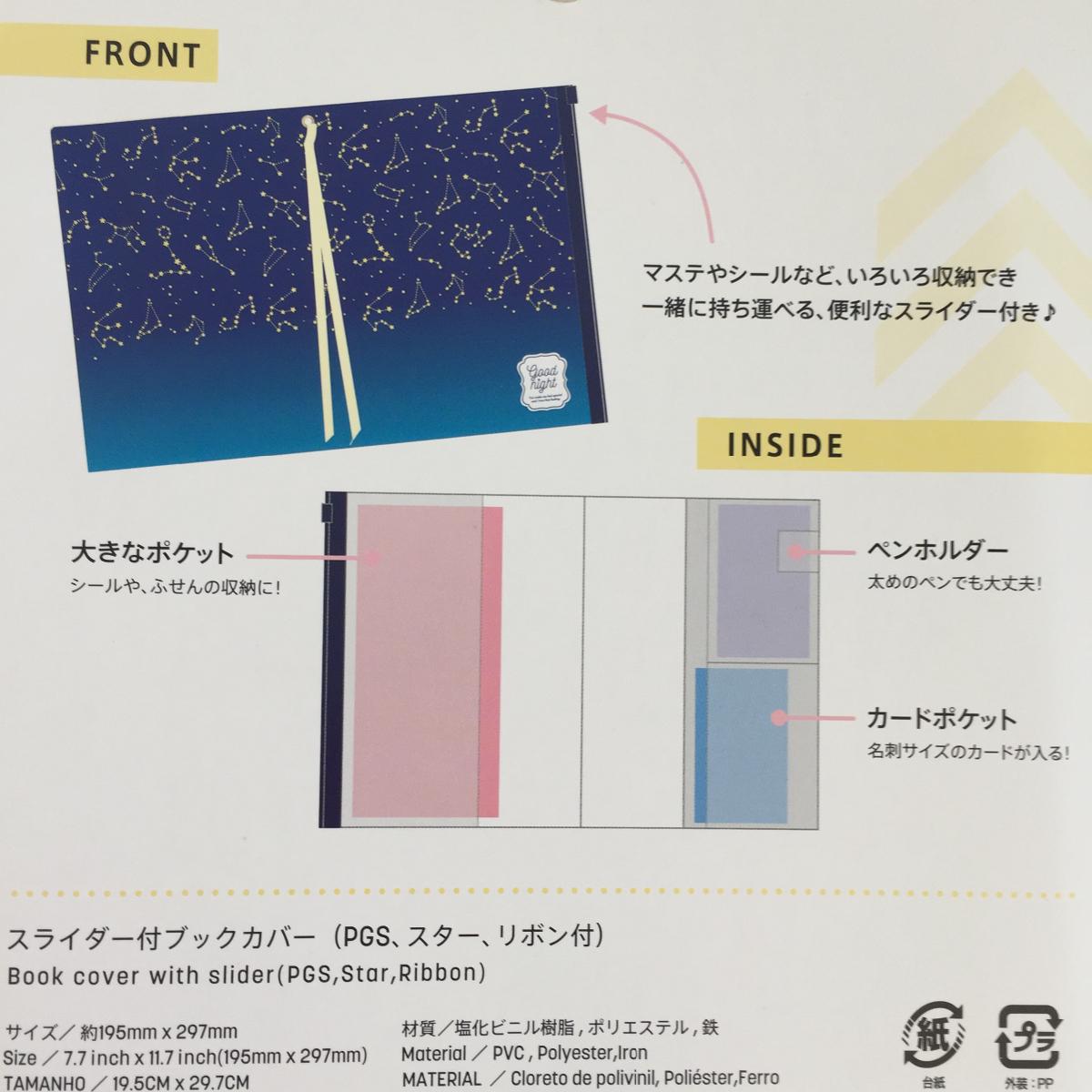 ブック カバー ダイソー ダイソーのタブレットケースが人気!使いやすさのポイント&おすすめ商品