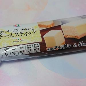【セブン 】まるでチーズケーキのようなアイス「チーズスティック」が登場!実際に食べてみた!