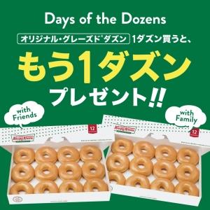 【数量限定】クリスピー・クリーム・ドーナツの超得キャンペーン!1ダズン買うともう1ダズンもらえる