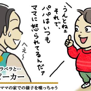 全て暴露しちゃいまーす!子どもはペラペラとなんでも喋ってしまう【育児あるある図鑑File.47】