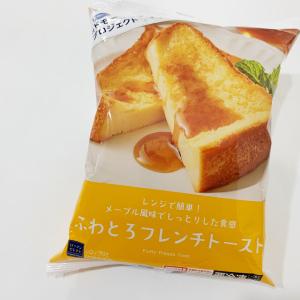 【ローソン】の冷凍食品「ふわとろフレンチトースト」が絶品♡レンチンするだけで作れるのもうれしい♪
