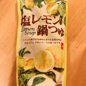 【カルディ】の人気No.1鍋つゆ!?「塩レモン鍋つゆ」を実際に食べてみたところ…