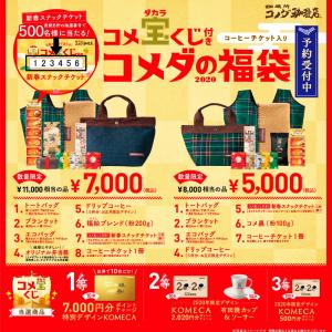 【コメダ珈琲店】の2020年福袋は5,000円と7,000円の2種類!どのくらいお得なの?