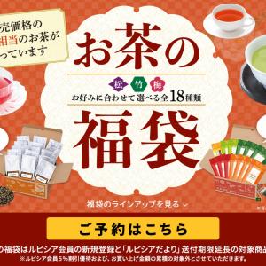 お茶専門店「ルピシア」の福袋がお得すぎ!なんと販売価格の2倍以上のお茶が入っている!?