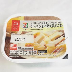 【セブン】「チーズフォンデュ風ちくわ」が罪深すぎるおつまみとしてSNSで話題に!
