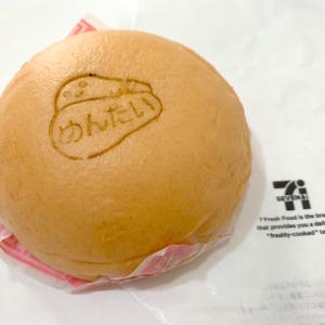 【セブン】「明太チーズポテトまん」が今年も登場!感動レベルのおいしさだと話題に!!