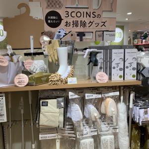 【3COINS】おしゃれな掃除グッズが大量入荷中!これを買って大掃除のやる気スイッチをON!