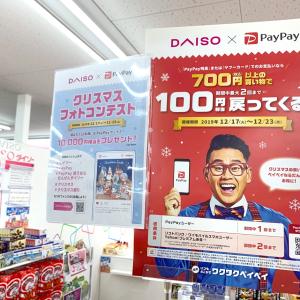 【ダイソー】 PayPayで700円(税込)以上支払うと100円相当戻ってくる!?【12/23まで】