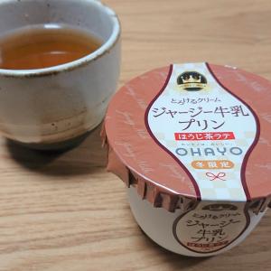 【期間限定】「ジャージー牛乳プリン」にほうじ茶ラテ味が登場!とろける食感と加賀棒茶の旨味が最高♡