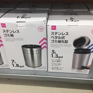 【ダイソー】100均でステンレスのゴミ箱が買える!?なんとペダル式のもあった!