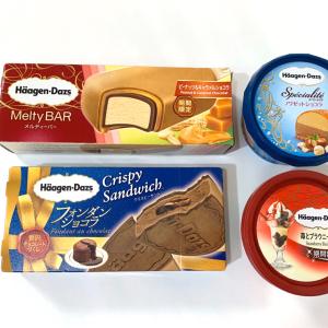 【ハーゲンダッツ】ご褒美アイスにぴったりな4品登場!共通キーワードは「ショコラ&超リッチな味わい」