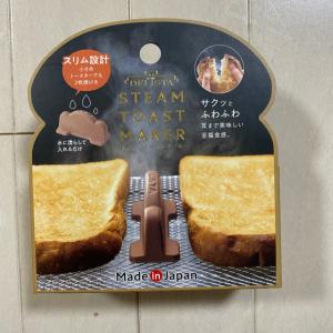 トースターに入れるだけでパンが劇的にサクふわ食感になる便利アイテム!?実際に使ってみた結果…?