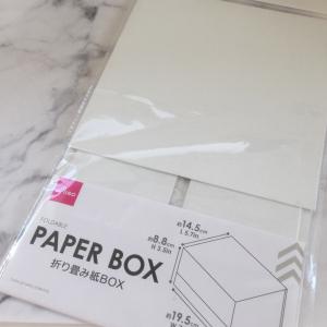【ダイソー】シンプルでおしゃれな「折り畳み式のペーパーボックス」があった!使い勝手もよくてお得すぎ♪