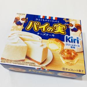 「パイの実」の新作はkiriクリームチーズコラボ!これはまさにひとくちサイズのチーズケーキ♡