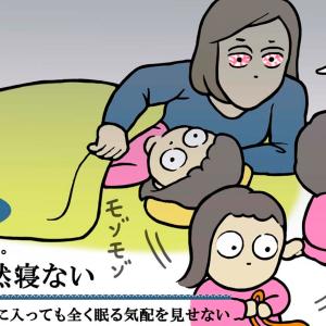 真夜中に目がギラギラ状態…子どもはちょっとしたことで寝なくなる【育児あるある図鑑File.52】