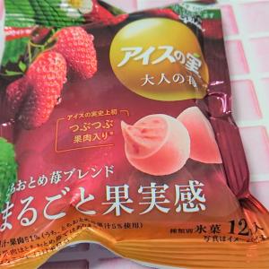 【アイスの実】史上初のつぶつぶ苺果肉入り!新フレーバーの<大人の苺>が贅沢すぎる♡