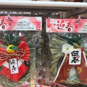 【ダイソー 】お正月の飾りがまさかの100円!?うっかり用意し忘れた人はこれを買えばOK♪