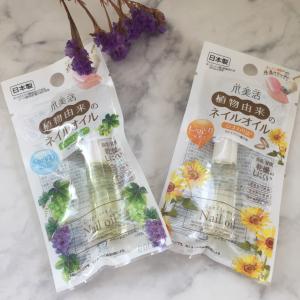 【ダイソー】植物由来のネイルオイル「爪美活」が優秀すぎる!ポーチに入るサイズなのもうれしい♪