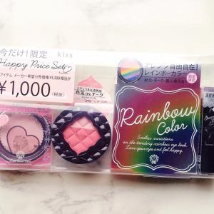 【ロフト】で見つけたKissの「スペシャルセット」がお得すぎ!中身は4,300円相当のコスメ!?