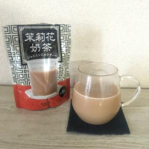 【カルディ】で粉末タイプの「ジャスミンミルクティー」を発見!飲んでみたら本格派の味でびっくり!!