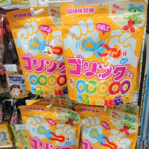 【UHA味覚糖】「ゴリンググミ」は伸ばして、結んで、遊べるグミ!?