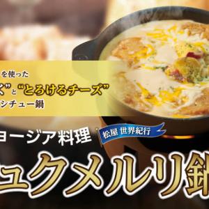 【松屋】ネットで話題になった「シュクメルリ鍋定食」が全国発売スタート!さっそく食べてみたところ…