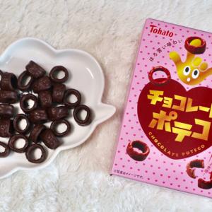 甘じょっぱさがたまらない♪「チョコレートポテコ」がクセになるウマさ♡