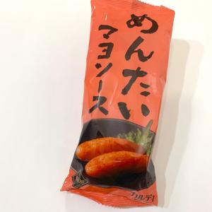 【カルディ】の「めんたいマヨソース」が万能すぎる!バケットやパスタ、温野菜と相性バツグン♡