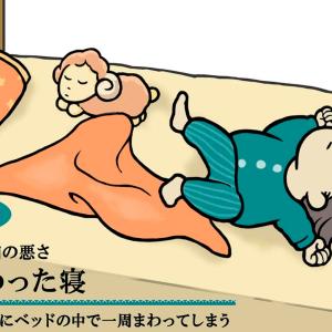確実に一周したよね?子どもはベッド中でくるりとまわっちゃう【育児あるある図鑑File.56】