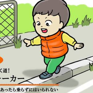 ここが私の歩く道!子どもは縁石でのアドベンチャーが大好物【育児あるある図鑑File.57】
