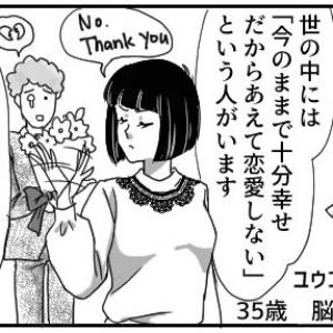 日本人は「熱しにくく冷めにくい」!?【脳科学者に聞いた!vol.102】