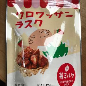 【カルディ】苺ミルク味の「クロワッサンラスク」が美味しくてやみつき♡