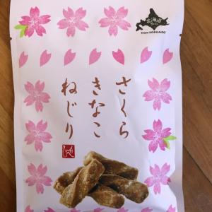 【カルディ】まさに桜餅な味!?「さくらきなこねじり」は桜の香りときなこの味が絶妙!