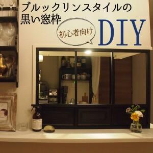 DIY初心者でも簡単!キッチンカウンターに目隠しも兼ねたおしゃれ窓枠の作り方