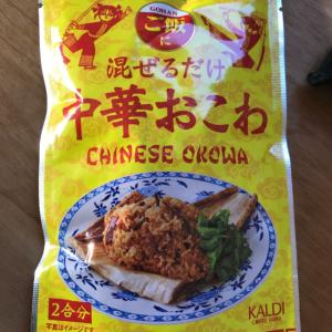 【カルディ】炊いたご飯に混ぜるだけでおこわに!?「混ぜるだけ中華おこわ」を実際に使ってみたところ…