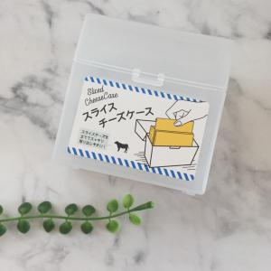 【セリア】ありそうでなかった「スライスチーズケース」が便利すぎる!これで冷蔵庫の中もすっきり♪