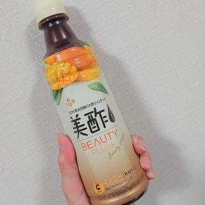 【コストコ】人気の「美酢」にビューティプラスという新シリーズが登場!マンゴー味なのもうれしい♡