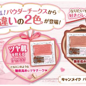 【キャンメイク】パウダーチークスに限定色が登場♡バレンタインにぴったりなスイート&ビターカラー!